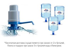 При заказе от 3 бутылей воды бесплатная доставка по Нижнему Новгороду и помпа в подарок